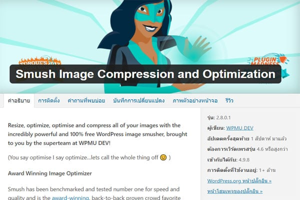 Smush-Image-Compression