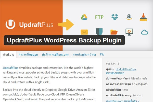 UpdraftPlus-backup-plugin