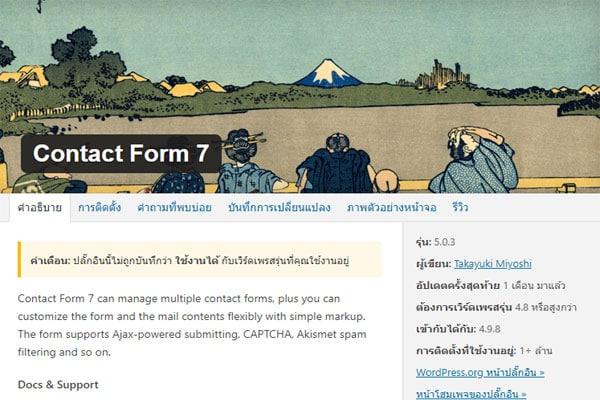 ปลั๊กอิน contact form 7
