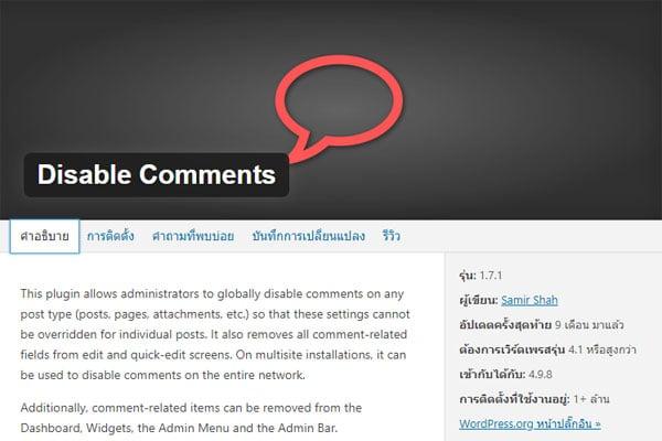ปลั๊กอิน-disable-comments