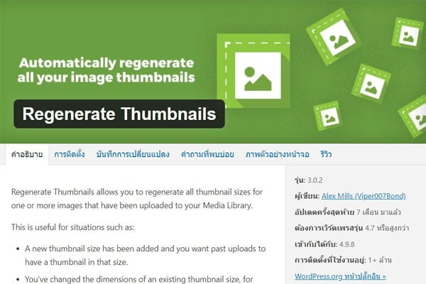 regefnerate-thumbnails