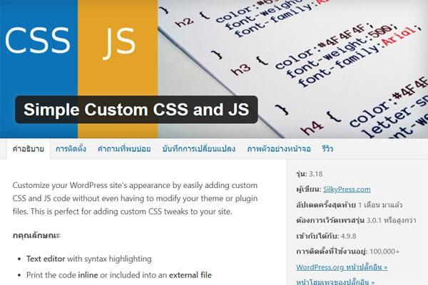 simple-custom-css-js