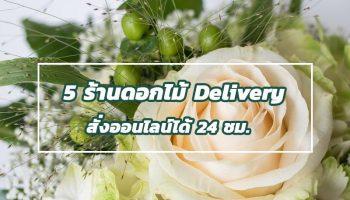 ร้านดอกไม้-ออนไลน์