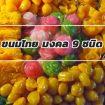 ขนมไทย-มงคล