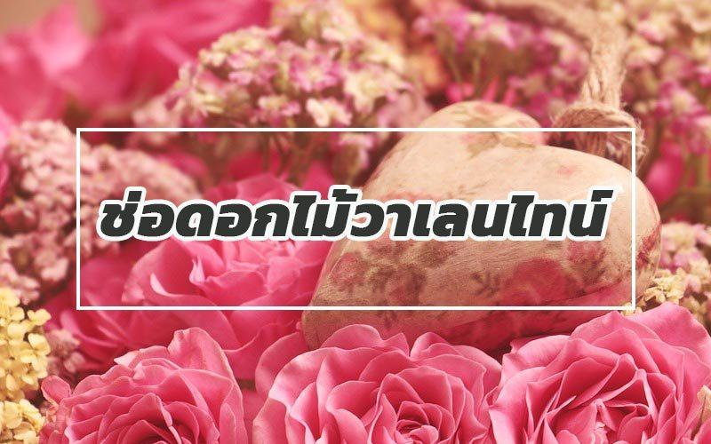 ช่อดอกไม้วาเลนไทน์